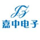 深圳市嘉中电子有限公司