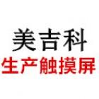 东莞市美吉科电子有限公司