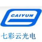 深圳市七彩云光电科技有限公司