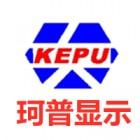 深圳市珂普显示技术有限公司