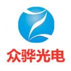 惠州市众骅光电科技有限公司