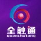 广州全触通实业有限公司