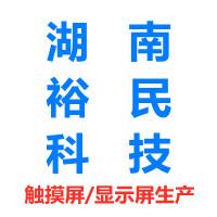 湖南裕民科技有限公司