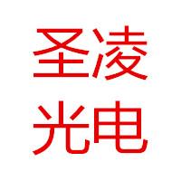 东莞市圣凌光电科技有限公司