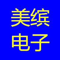 东莞市美缤电子有限公司