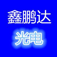深圳鑫鹏达光电有限公司