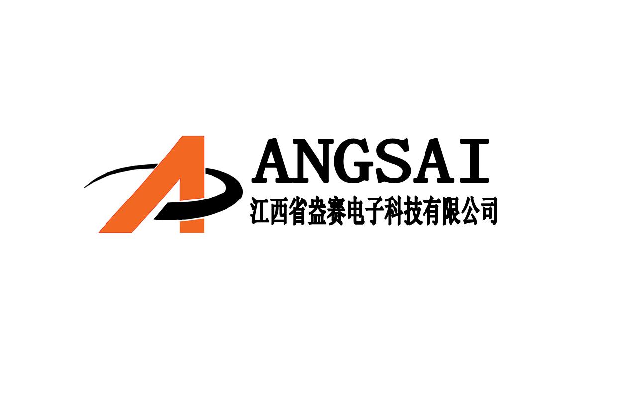 江西省盎赛电子科技有限公司